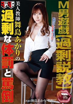 「M男遊戯 美人教師舞島あかりの過剰な体罰と罵倒」のパッケージ画像
