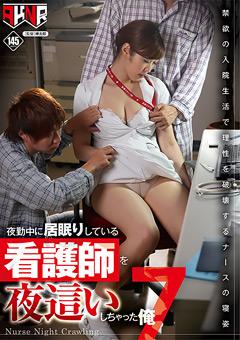 【前田可奈子動画】夜勤中に居眠りしている看護師を夜這いしちゃった俺7 -企画