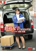 勤務女子 働く女性のイキ方 印刷会社勤務 里緒 26歳
