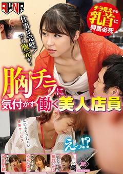 【沖田里緒動画】胸チラに気付かず働く美女店員 -企画