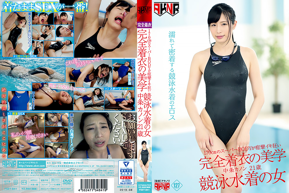 競泳水着の女 170cmのスーパーBODYが痙攣イキ狂い