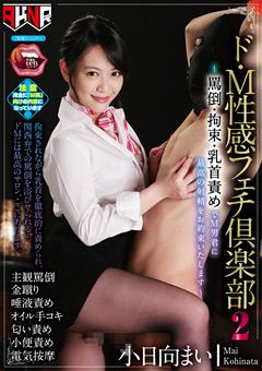 【小日向まい動画】ド・M性感マニアック倶楽部2-罵倒・束縛・乳首責め -M男