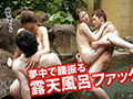 温泉に来た巨乳女子を強制混浴!-3