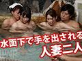 温泉に来た巨乳女子を強制混浴!-9