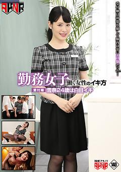 【志田雪奈動画】勤務女子-働く女性のイキ方-受付嬢-雪奈24歳は白目イキ -素人