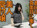 勤務女子 働く女性のイキ方 受付嬢 雪奈24歳は白目イキ-0