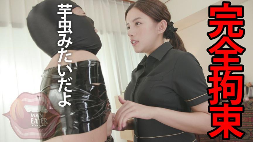 ド・M性感フェチ倶楽部3 罵倒・拘束・乳首責め 画像 7