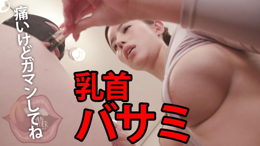 ド・M性感フェチ倶楽部3 罵倒・拘束・乳首責め 画像 9