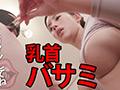 MANE-043 ド・M性感フェチ倶楽部3 罵倒・拘束・乳首責め 無料画像8