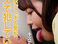 中途採用初日にキス魔に遭遇 超接近見つめ合い接吻痴女のサムネイルエロ画像No.2