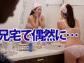入浴中の濡れ髪すっぴん顔の兄嫁にガマンできなかった俺-6