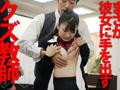 交際禁止校で違反した生徒 彼氏の目の前で胸糞NTR-9