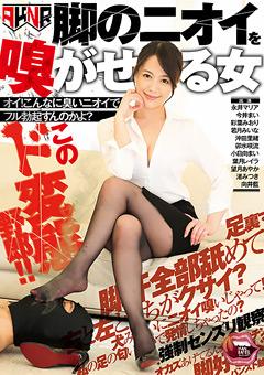 【永井マリア動画】脚のニオイを嗅がせる女 -マニアック