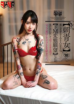 【刺青女】 美しすぎるTATTO女子は【ドM変態願望】だったが、見た目に反してびっくりするほどシャイで実はイチャラブSEX好きだった。