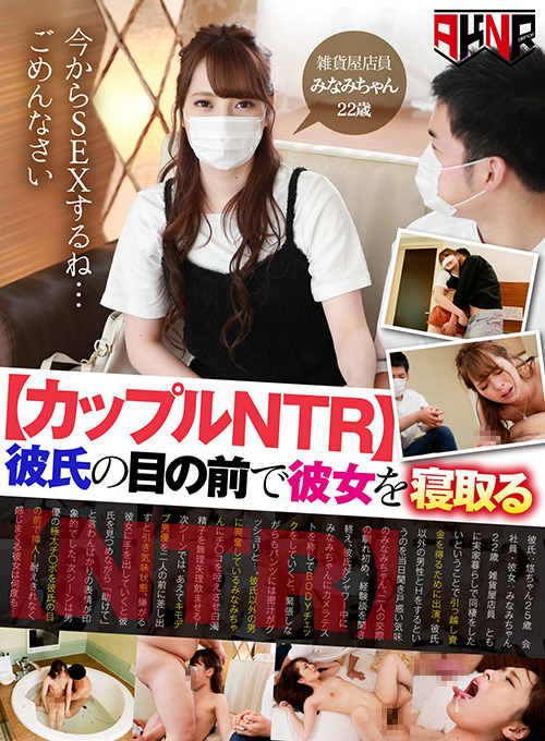 【カップルNTR】 彼氏の目の前で彼女を寝取る (22歳 雑貨屋店員 みなみちゃん) パッケージ画像
