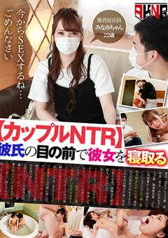 【みなみ動画】【カップルNTR】-22歳-雑貨屋店員-みなみちゃん -素人
