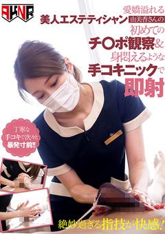 【由美香動画】愛嬌溢れる美女エステティシャン由美香さん -素人