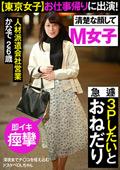 【東京女子】お仕事帰りに出演! かなで26歳