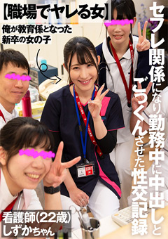 【杉咲しずか動画】【職場でヤレる女】-看護師(22歳)-しずかちゃん -素人