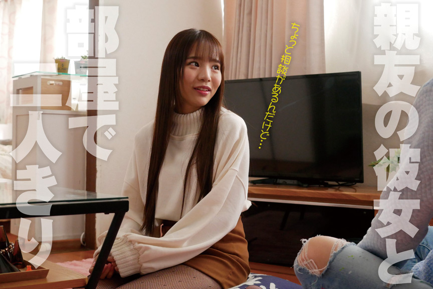 KDK【くどき】 親友の彼女 大学生 ほのか 20歳 画像 1