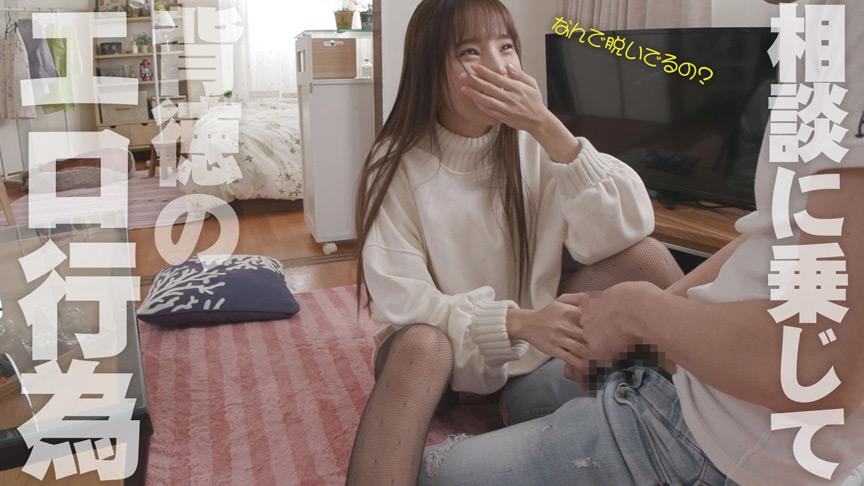 KDK【くどき】 親友の彼女 大学生 ほのか 20歳 画像 2