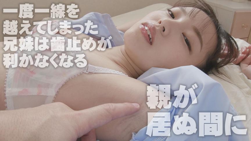 【ワキコイ】兄が私の腋に恋してる 画像 6