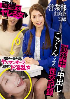 職場でヤレる女 営業部由美香 31歳