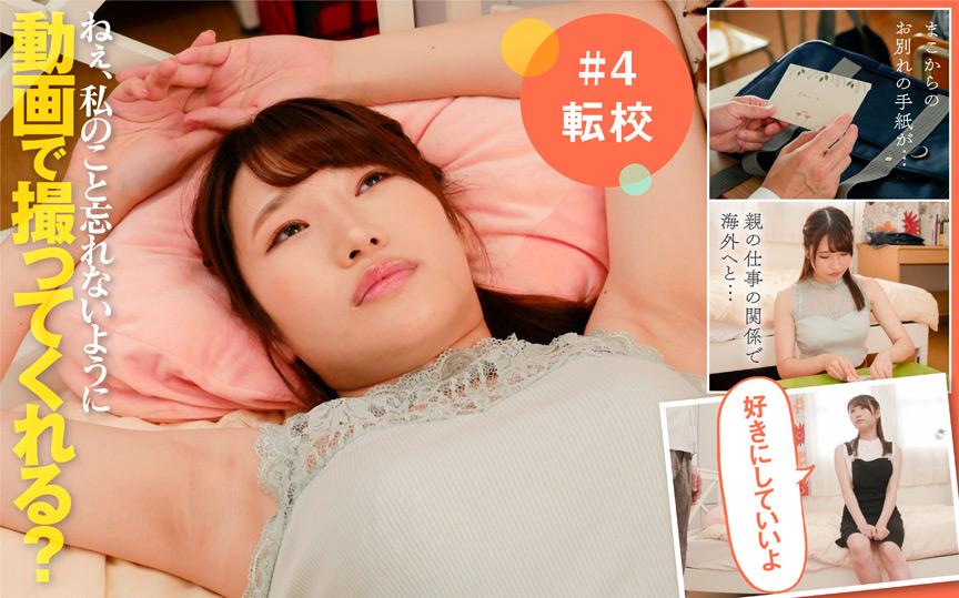 【ワキコイ】きみは私の腋に恋してる 画像 9