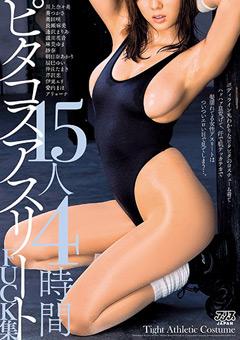 【伊東エリ動画】ピタコスアスリートFUCK集15人4時間 -マニアック