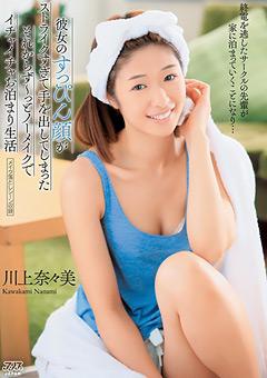 【川上奈々美動画】彼女のすっぴん顔がストライクすぎて手を出してしまった -AV女優