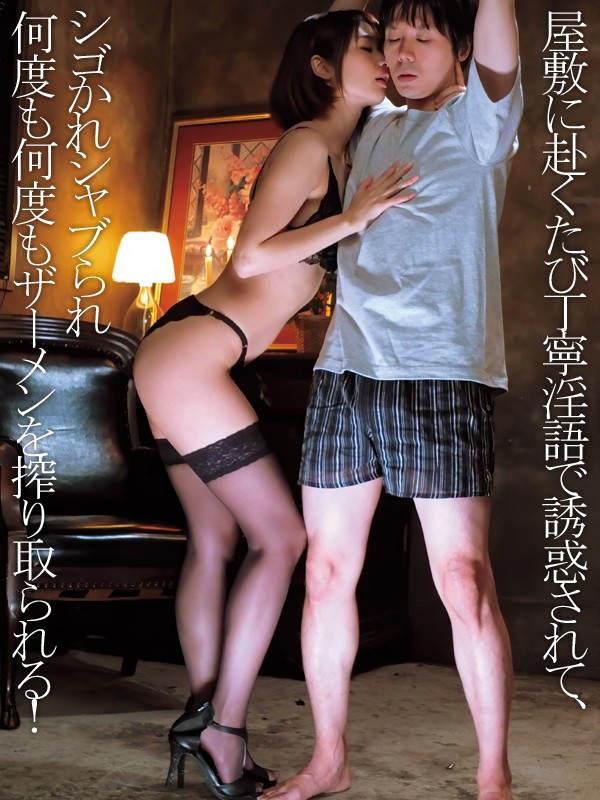 奥さんに何度もザーメン搾り取られる 川上奈々美 画像 1