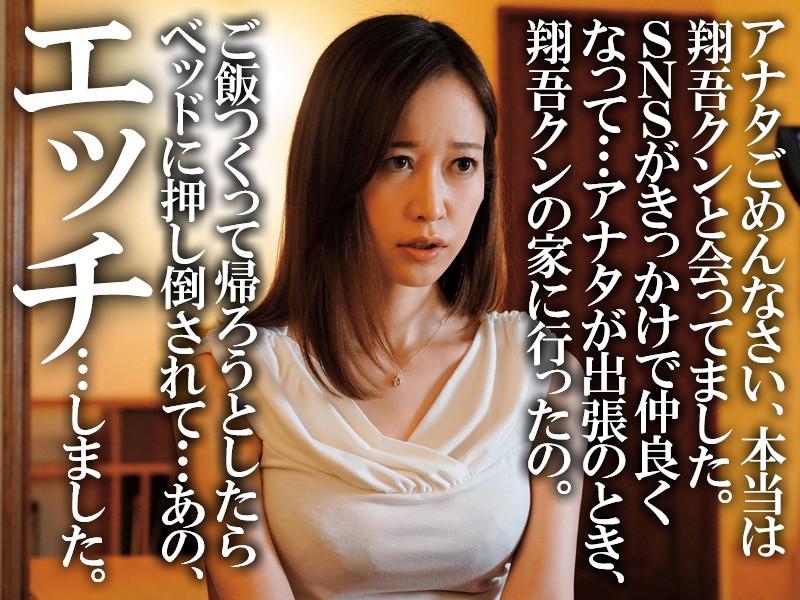 不倫セックスの一部始終を語りはじめた妻 篠田ゆう 画像 2