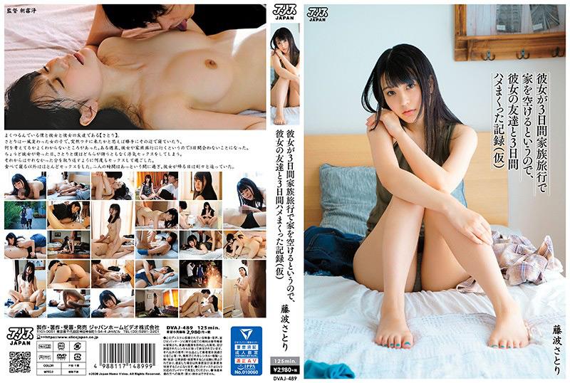 IdolLAB | alicejapan2-0206 彼女の友達とハメまくった記録 藤波さとり