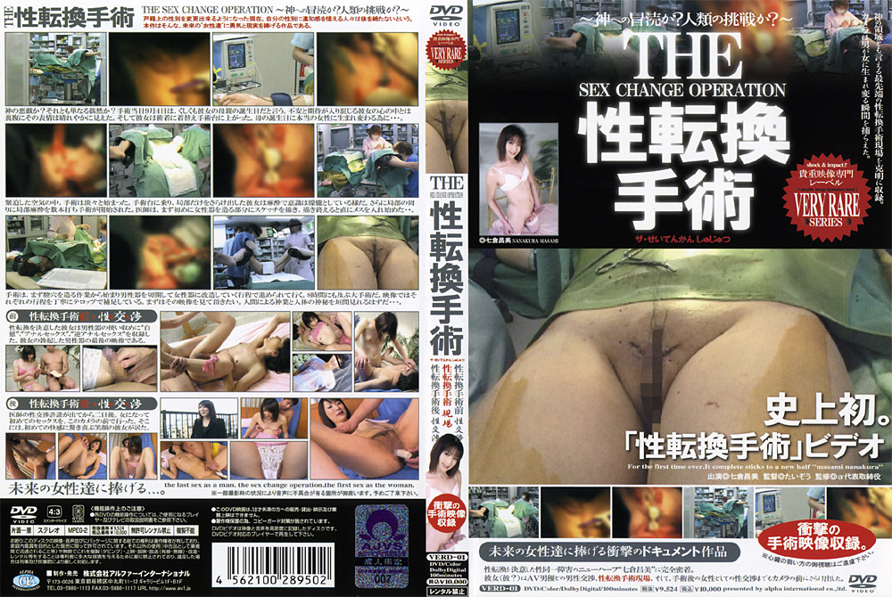 THE 性転換手術 七倉昌美 [VERD-01]