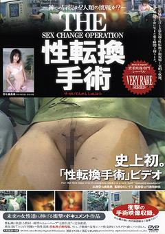 THE 性転換手術 七倉昌美