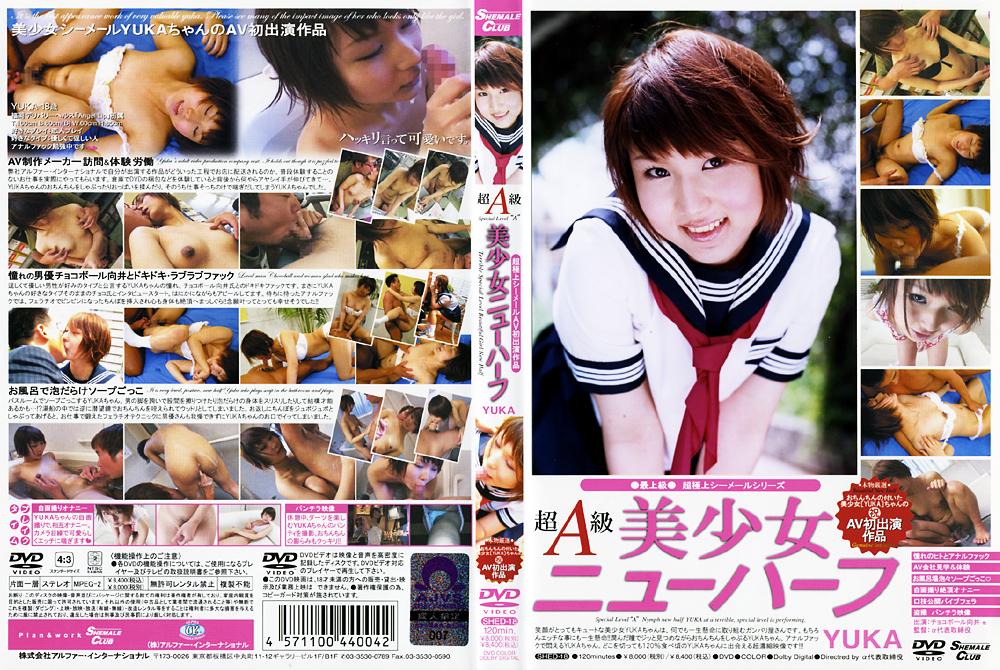 超A級美少女ニューハーフ YUKA [SHED-18]