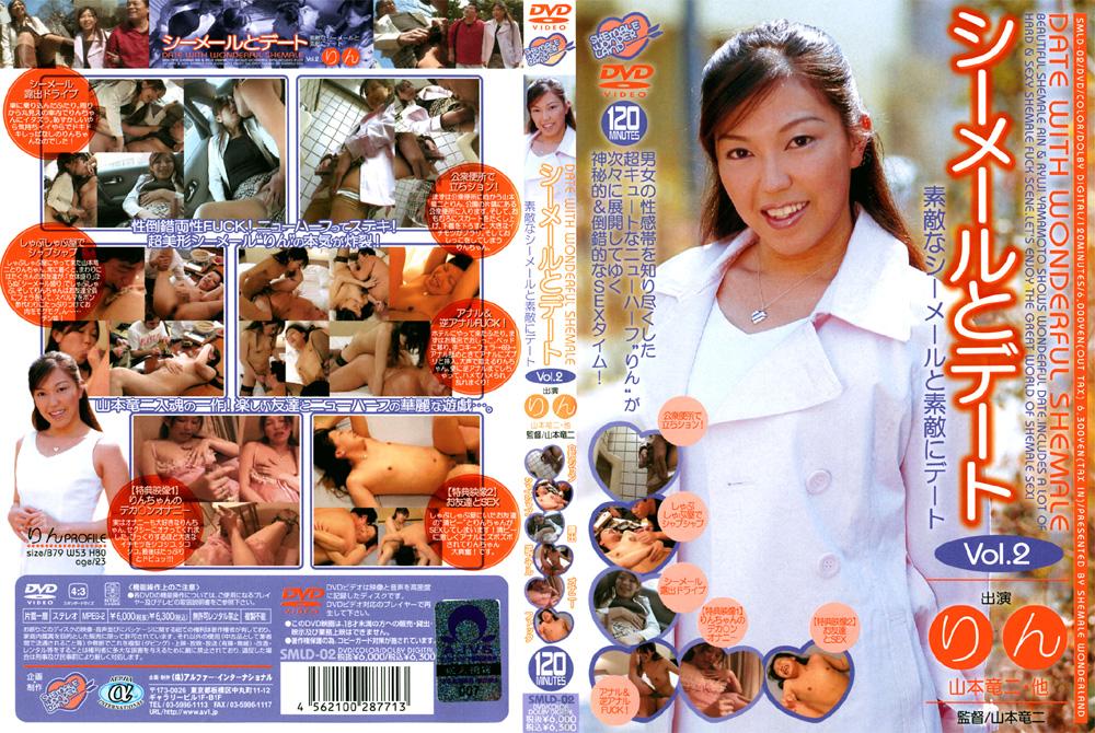 シーメールとデート Vol.2 りん [SMLD-02]