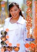 シーメールとデート Vol.2 りん