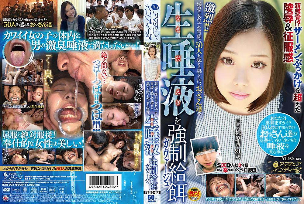 唾液:嫌がる女の子の胃袋におっさん達の生唾液を強制給餌