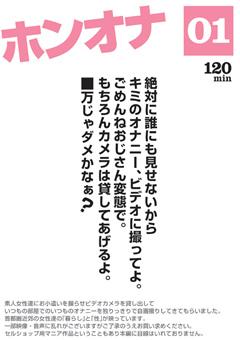 ホンオナ01