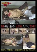 実録!快感に逆らえない女子校生マッサージ隠し撮り!|人気のハメ撮り動画DUGA