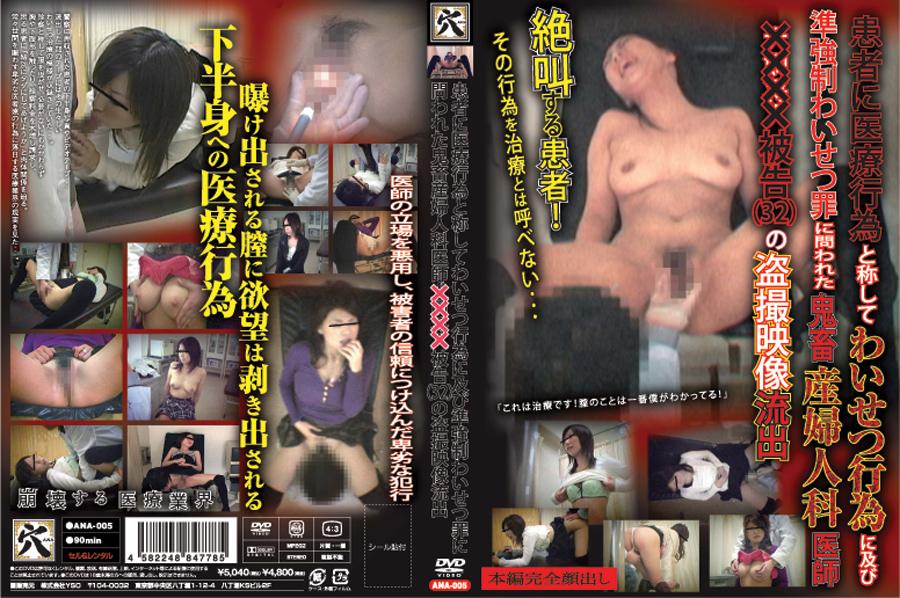 鬼畜産婦人科医師××××被告の盗撮映像流出 パッケージ画像