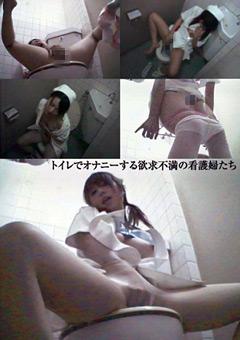 トイレでオナニーする欲求不満の看護婦たち