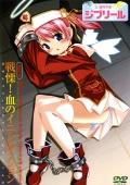 魔界天使ジブリール Vol.4