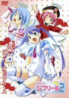 魔界天使ジブリール2 Vol.3