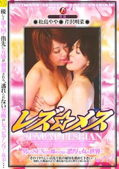 レズ☆メス SEXUAL LESBIAN10