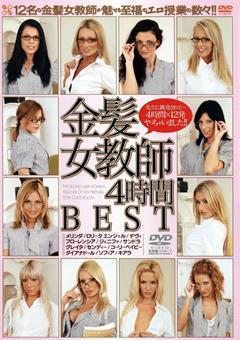 金髪女教師4時間BEST…》【エロ】動画好きやねんお楽しみムフフ サイト
