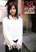 近所のエロ人妻 38歳 京谷真理子(仮名)