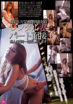 【東山鈴子動画】レンタル妻パート面接-(仮)東山-鈴子-44歳 -熟女