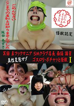 実録 鼻フックマニア SMクラブ店長 面接 講習 ゴスロリ・ポチャッと怪獣1